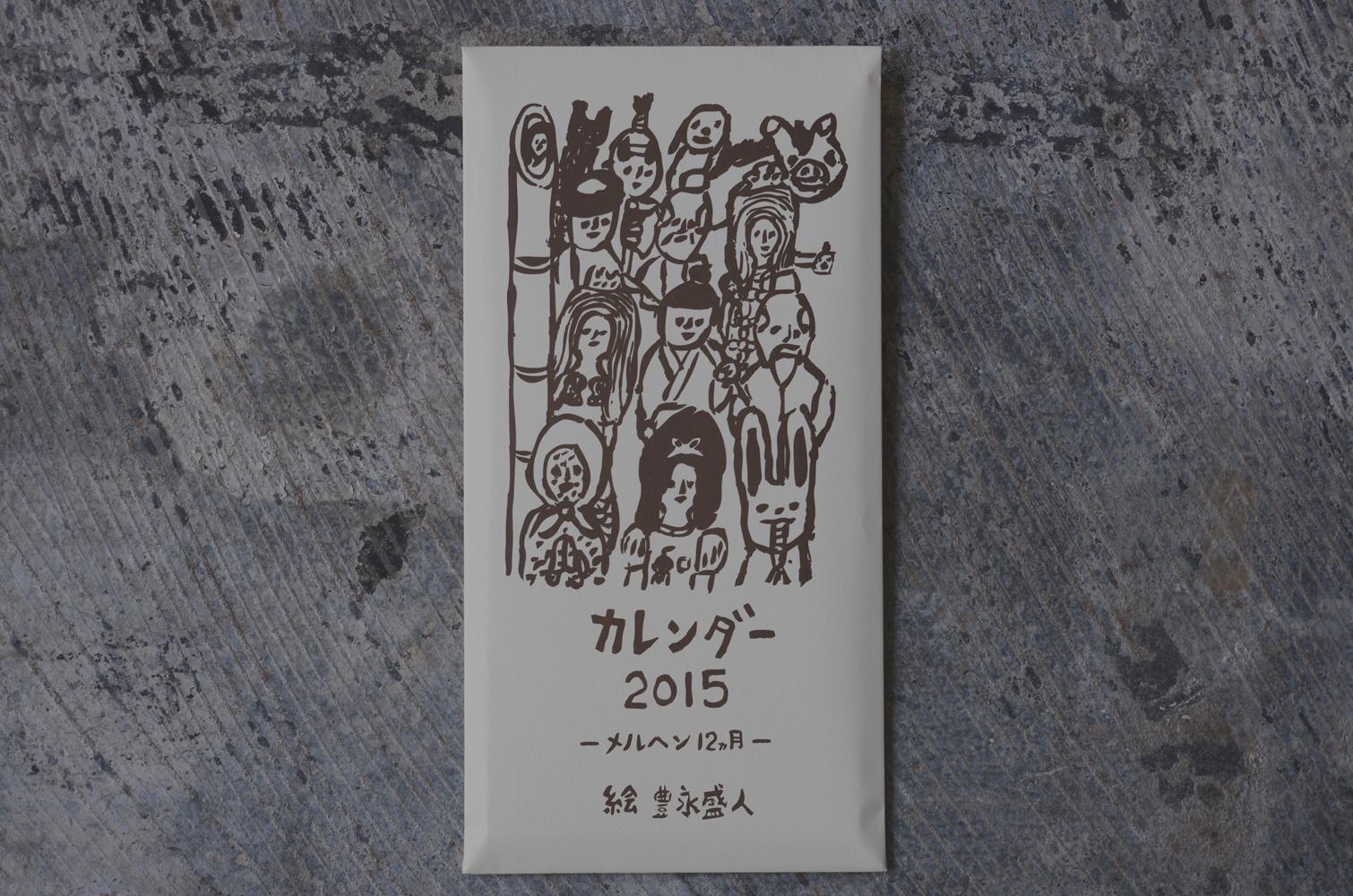 豊永盛人 cl2015-8