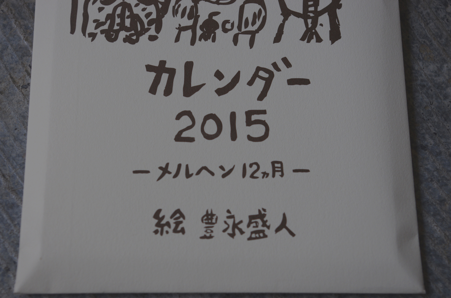 豊永盛人 cl2015-7