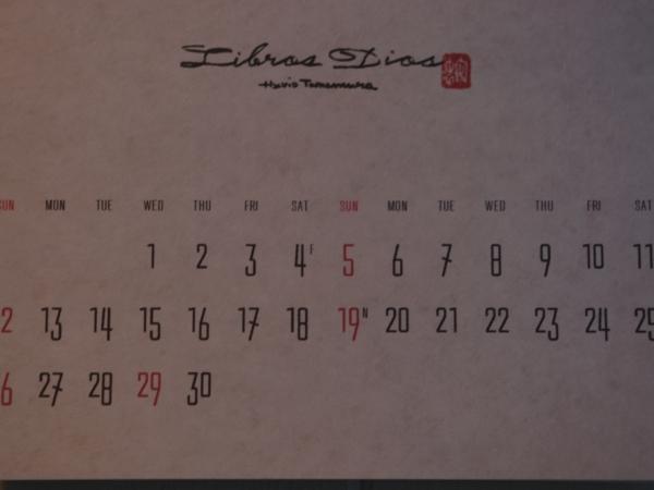 玉村ヘビオ 4月はじまりカレンダー -3