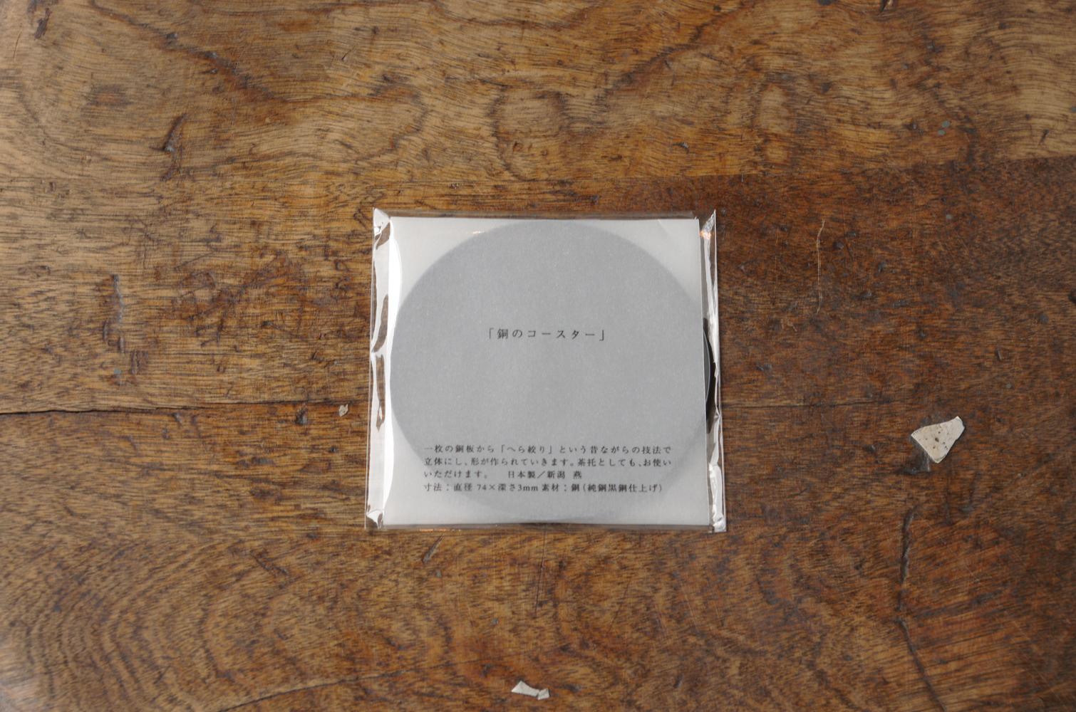 銅のコースター 黒銅-2