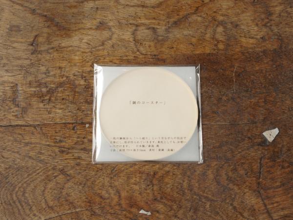 銅のコースター 真鍮-2