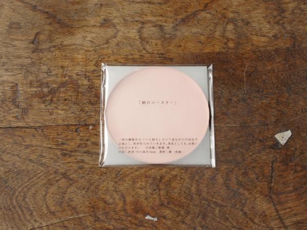 銅のコースター 素銅-2