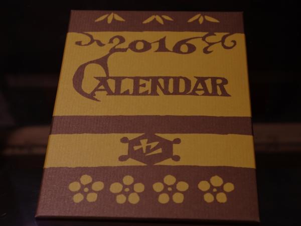芹沢銈介 2016 カレンダー-009