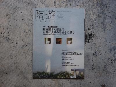 陶遊 no.152