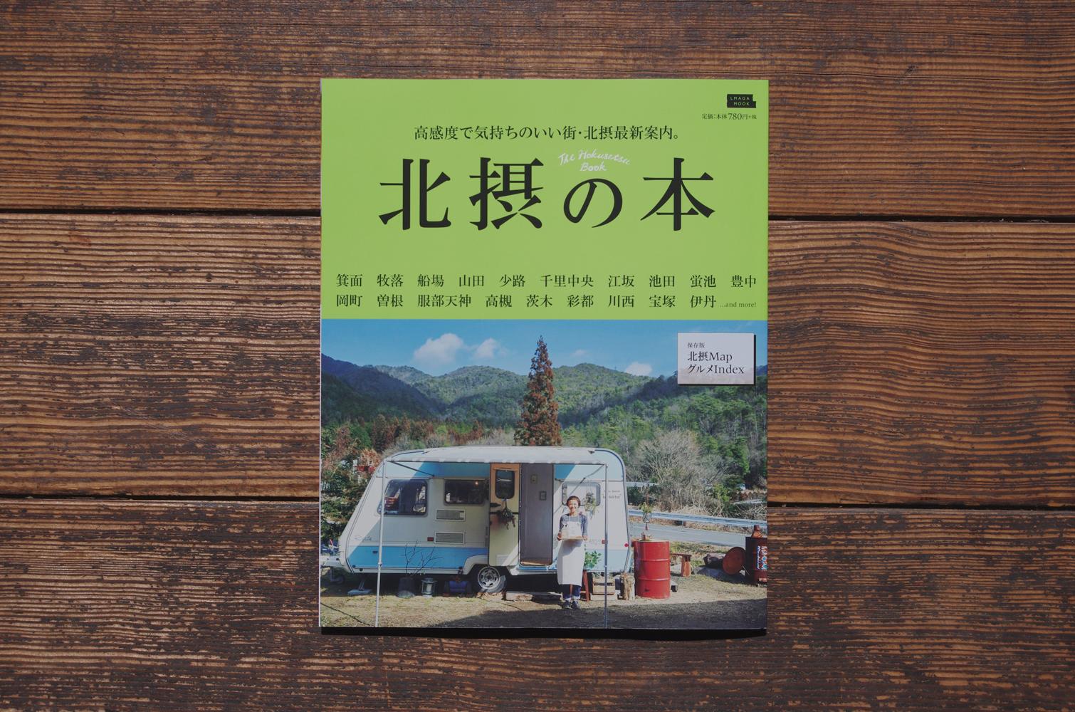 201603 北摂の本