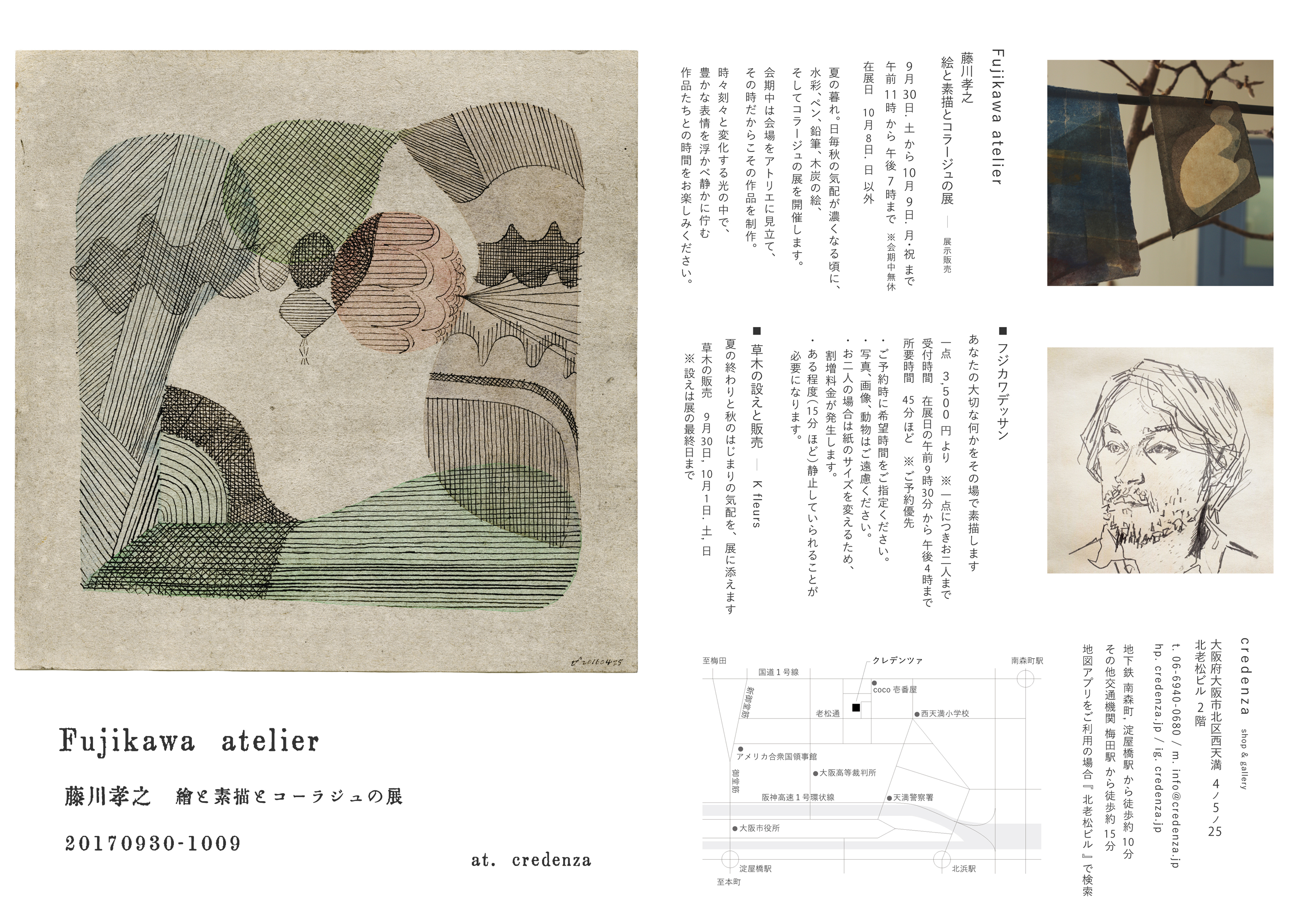 Fujikawa-atelier